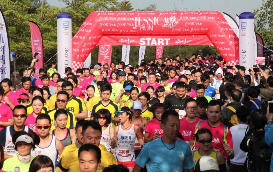 一眾健兒為愛起跑。