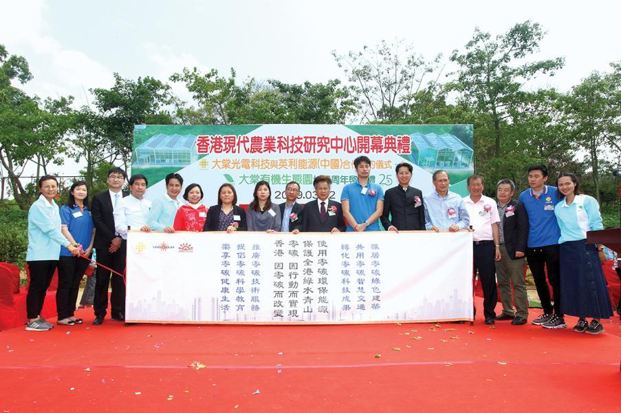 香港現代農業科技研究中心日前開幕,各嘉賓簽訂環保減碳約章。