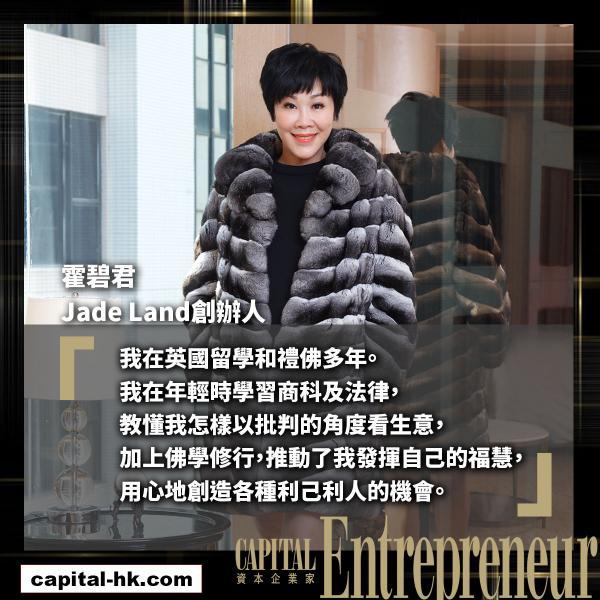 翡翠島物業(Jade Lang)的創辦人兼董事總經理霍碧君(Theresa)