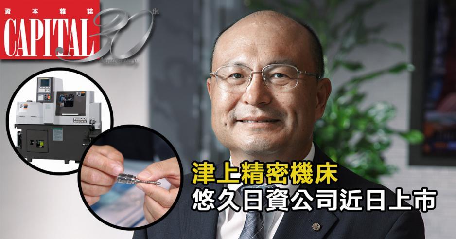 津上精密機床(中國)有限公司首席執行官唐東雷博士。