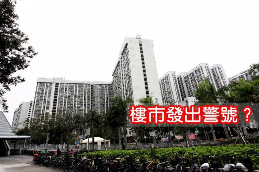 租置公屋成為近期銀主盤的重災區之一。