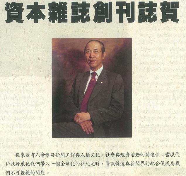 李福兆博士(八七年香港聯合交易所主席)