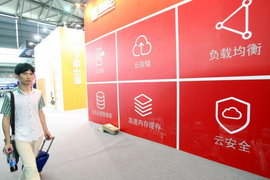 中方在貿易戰中再讓步,擬對外企開放雲計算市場。