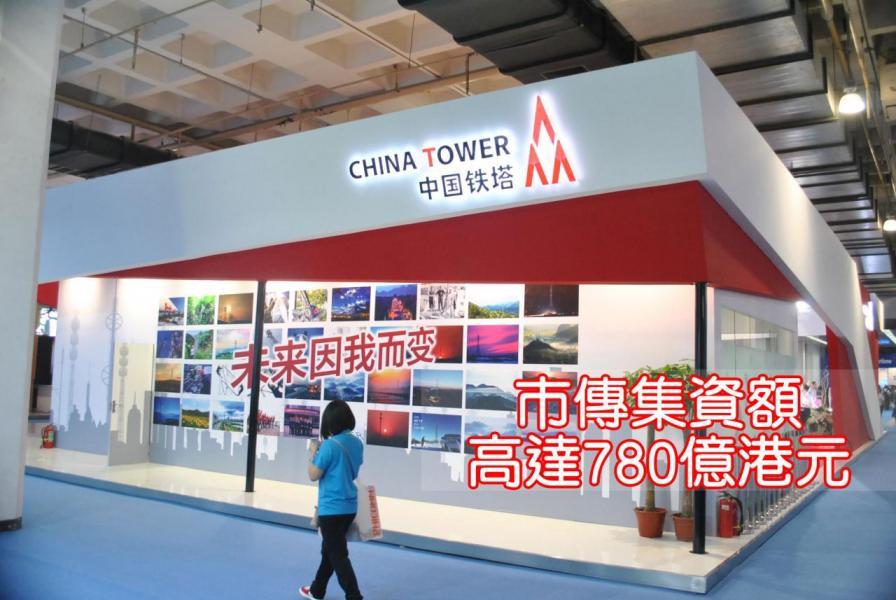 市傳集資金額高達780億元的中國鐵塔,未必可以在第四季登場。