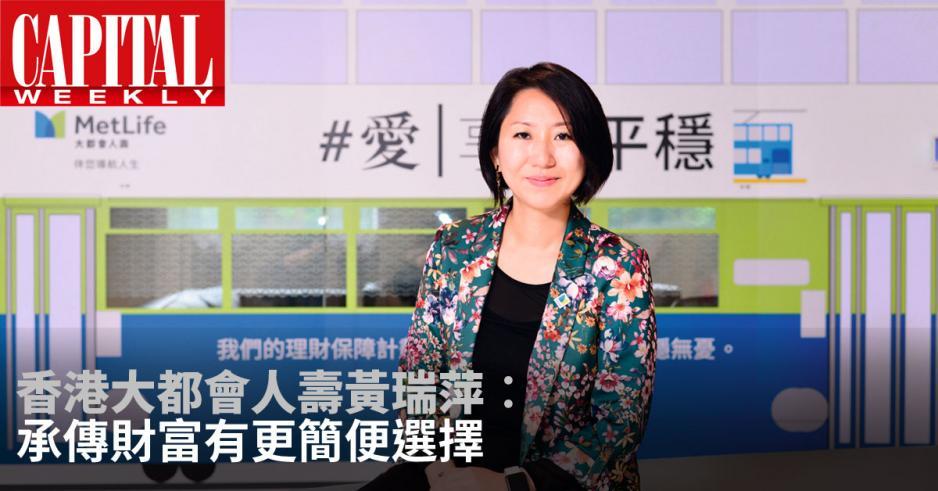香港大都會人壽首席銷售業務主管黃瑞萍。