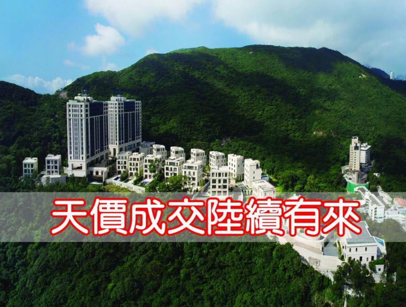 山頂MOUNT NICHOLSON 3期12樓C及D室以11.65億元高額成交,實用呎價達13.2萬元,貴絕亞洲分層式住宅。
