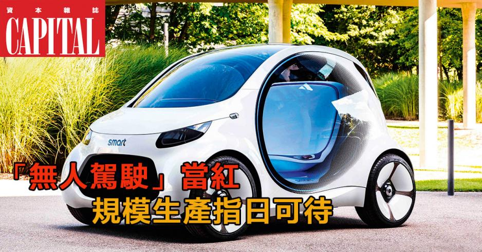 Daimler的微型汽車「Smart Vision EQ」是無人駕駛的士代替品。