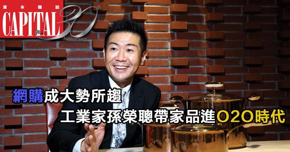 孫榮聰致力提升kinox的品牌知名度。