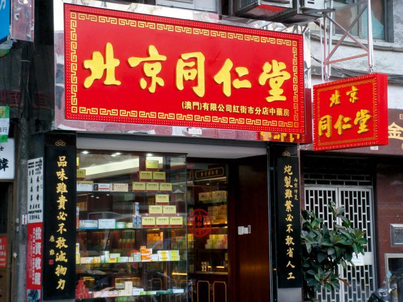 中國有數家老字號國藥商號經營至今。