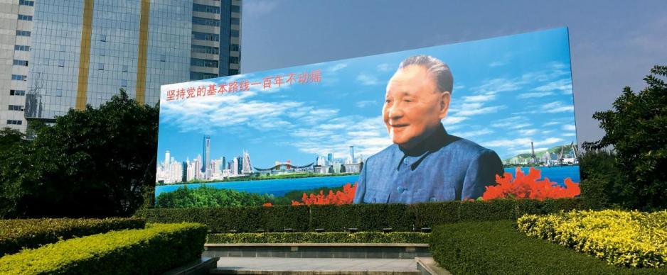 已故中共元老鄧小平是改革開放的總設計師。