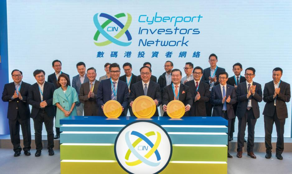 數碼港投資者網絡(CIN)成立啟動禮。