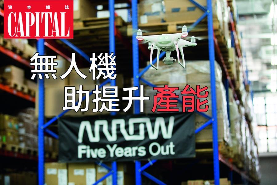 無人機從高空拍攝影像結合大數據運算,提升目標流程效率82%。