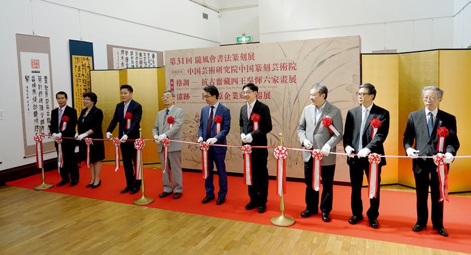 2016年東京中央拍賣與隨風會舉辦京都市美術館特展開幕現場。