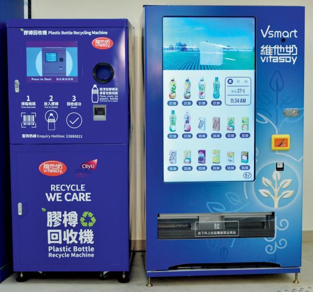 智能售賣機旁設回收機,旨在提升回收率。