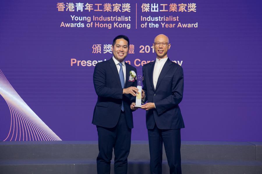 陳允誠 (左)去年獲頒香港青年工業家獎。