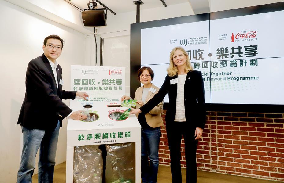 世界綠色組織推出「齊回收·樂共享」乾淨膠樽回收獎賞計劃鼓勵回收。