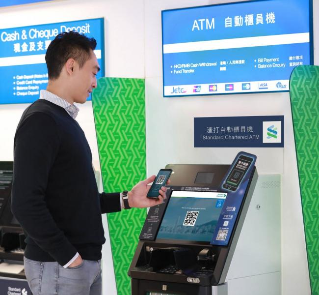 渣打客戶現可使用SC QR Cash提款而無需提款卡。
