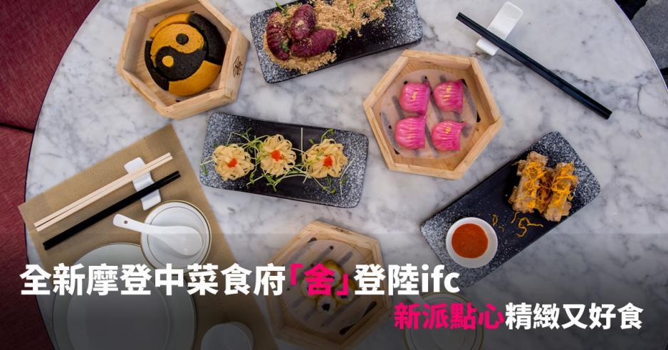 菜式帶有中西合壁的特色,並且將摩登元素融入傳統的中式菜餚中。在一系列新派點心中,最吸睛的肯定是粉紅色的「香檳金蝦餃」,名副其實「皮薄餡靚」。