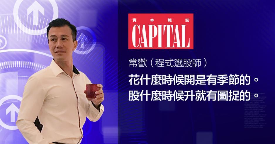 常歡指,中國支付通(08325)發出買入訊號。