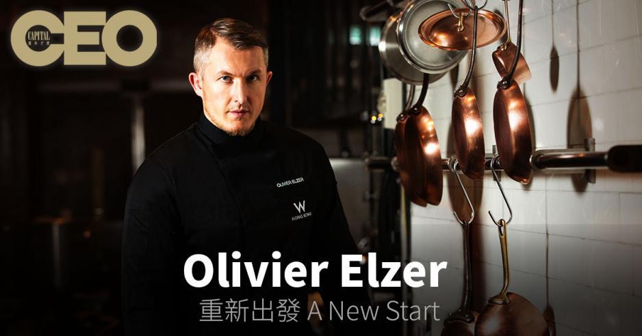 Olivier Elzer Profile: 生於法國東北部阿爾薩斯一個顯赫的廚藝世家,自小深受獲俄羅斯沙皇任命為御廚的祖父之影響,酷愛美食和熱衷烹飪。長大後師承多位米芝蓮星級名廚,並連續八年於本港多間米芝蓮星級餐廳任職行政總廚。憑著匠心獨運的高超廚藝以及對美食和烹飪追求極致完美的態度,Olivier於入廚二十年期間曾帶領多間頂尖食府摘下米芝蓮二星及三星的榮譽。其後於去年11月加盟香港W酒店並獲委任為W 廚藝創意總監,將為KITCHEN餐廳及WOOBAR酒吧注入更多大膽創新的菜單設計靈感,以及創作更多意想不到和令人驚喜的餐飲推廣。
