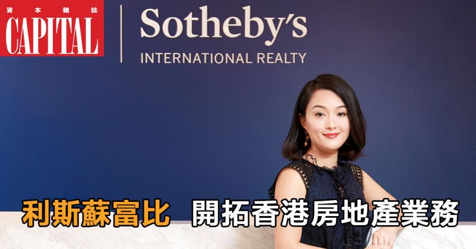 利斯蘇富比國際房地產香港首席運營官陳苑。