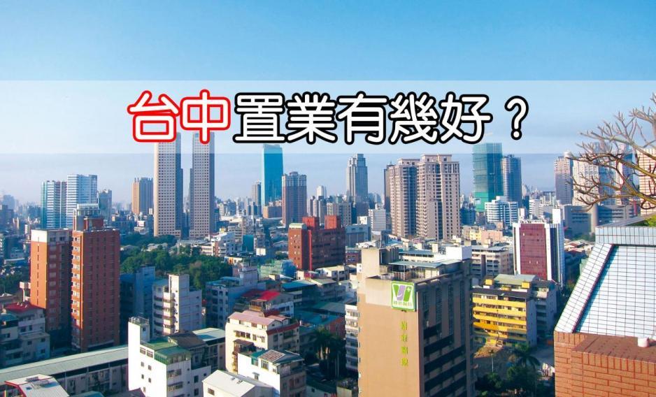 台中已成為全台第二大城市,在人口紅利的優勢下,有利樓市發展。