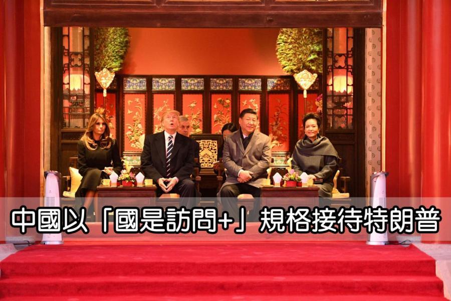 特朗普於週三(八日)下午抵京中方以「國事訪問+」規格接待。