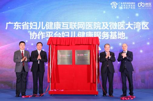 於2018年11月27日,廣東省婦兒健康互聯網醫院及微醫大灣區協作平台婦兒健康基地正式揭幕。