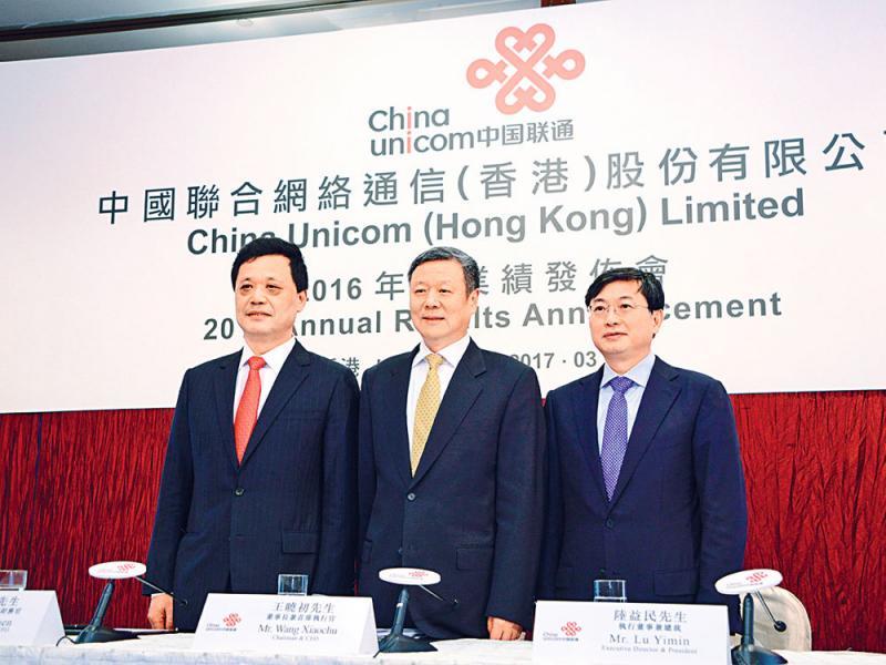 中國聯通近年業績強差人意,使其成為首批改革企業。