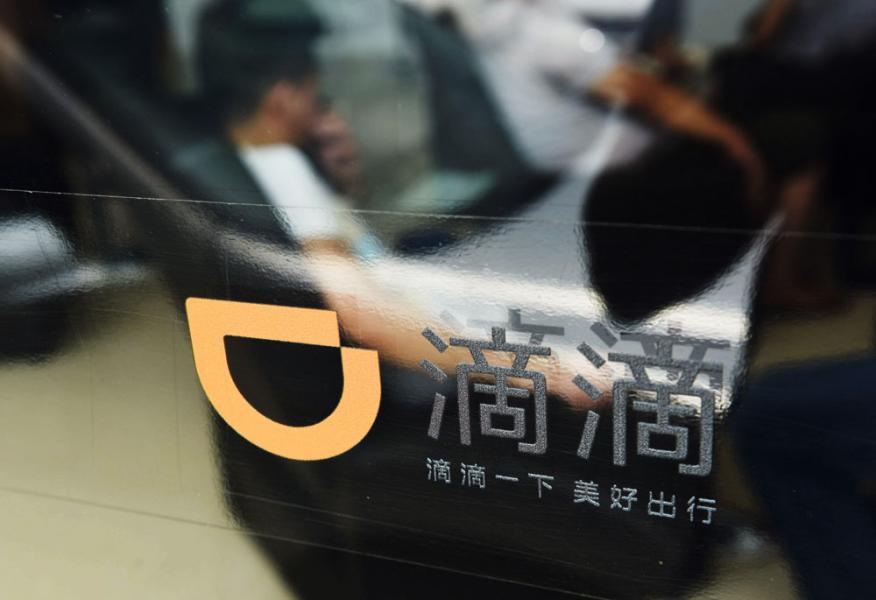滴滴早前成功迫走Uber,雄霸內地市場。