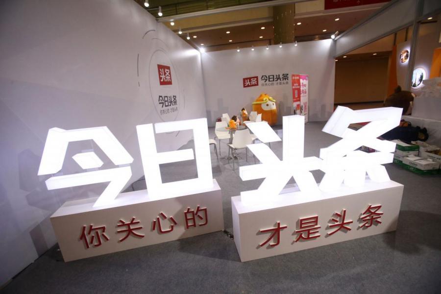 抖音母公司今日頭條,為中國其中一隻「獨角獸」。