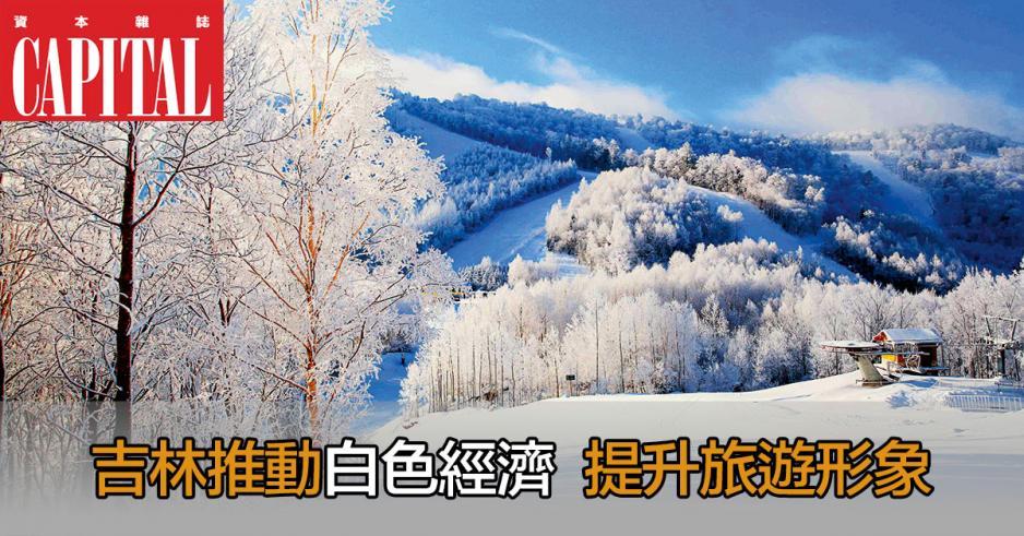 吉林省近年大力推動「白色經濟」,藉冰雪發展旅遊業。