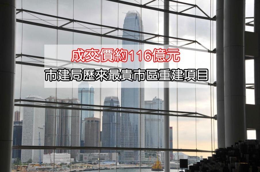 中區商用發展項目少,引發本地發展商爭奪。