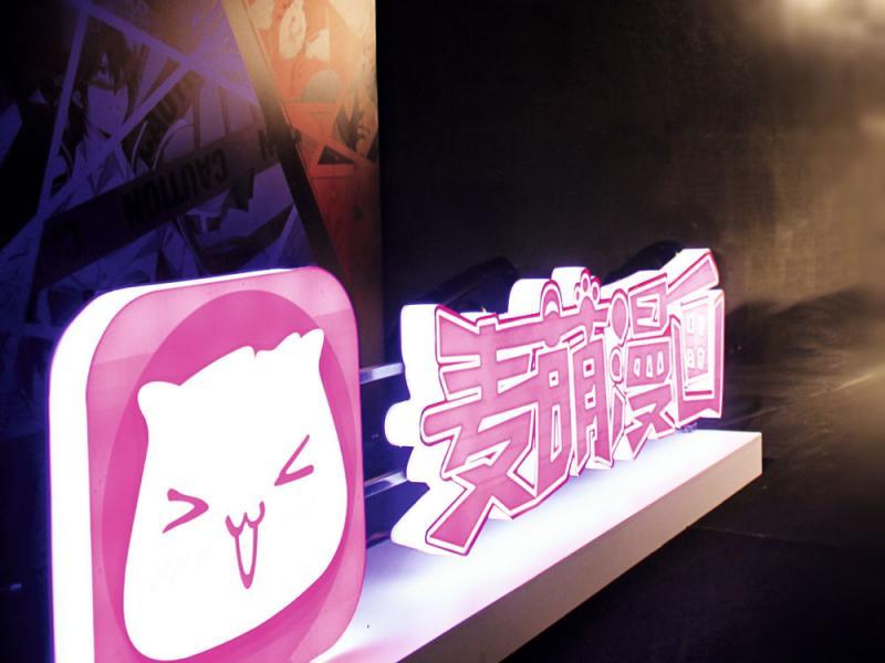 中資漫畫企業麥萌漫畫上半年完成億元人民幣融資。