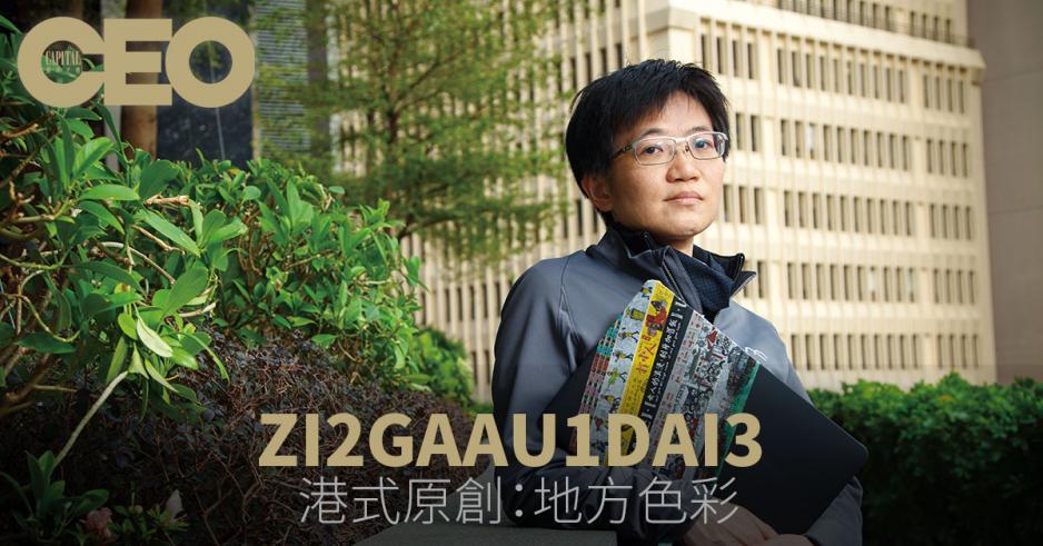 Zi2gaau1dai3市場經理Liza Yu。