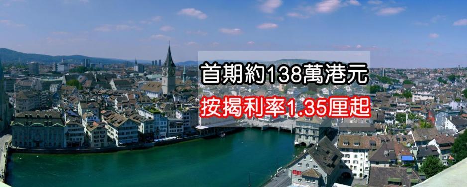 瑞士的產權是永久的,一旦買下,單位和土地就變成私產。
