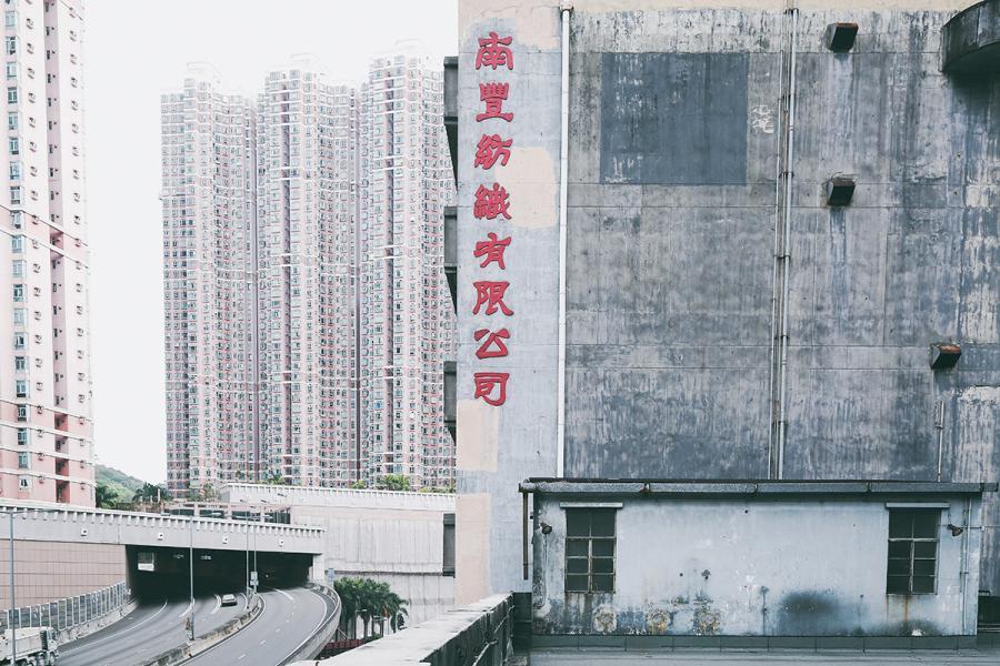 南豐紗廠未改造前的工廈外牆。