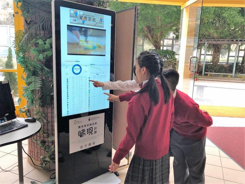 「賽馬會校園低碳『睇現』計劃」目的是透過網上遊戲讓學生輕鬆把環保知識融入於學校及生活當中,參加學校費用全免。