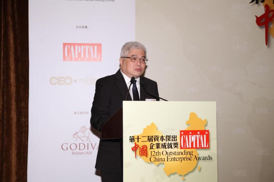 資本雜誌》副總編輯李樹明先生致歡迎辭,祝賀各得獎機構未來會有更卓越的表現,以客為先,以誠待人,為客戶提供最優質的服務。