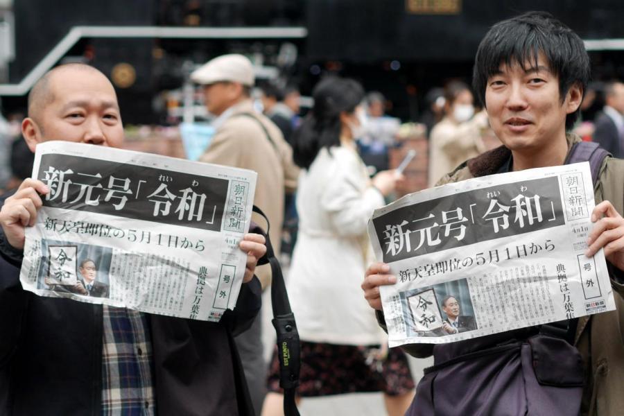 日本市民瘋狂改元的號外新聞。