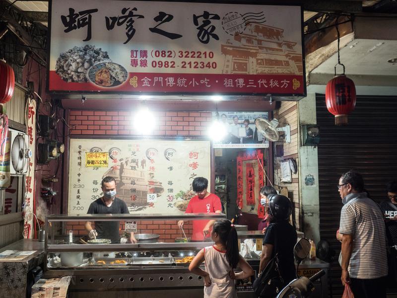 蚵嗲之家自家製的蚵嗲是當地人最愛的小吃之一。