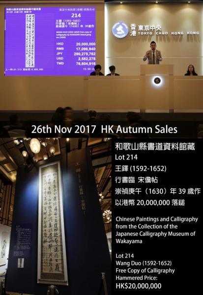 王鐸巨幅行書作品「臨宋儋帖」以2,240萬港幣(連佣金)成交。