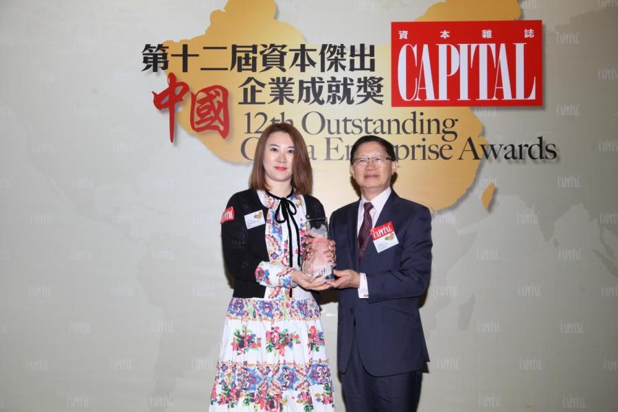 [資本傑出中國醫學美容集團]: 美聯國際集團,由香港經濟師學會永遠榮譽會長范維綱先生(右),頒發獎項予美聯國際集團醫學美容總經理李雪飛女士(左)。