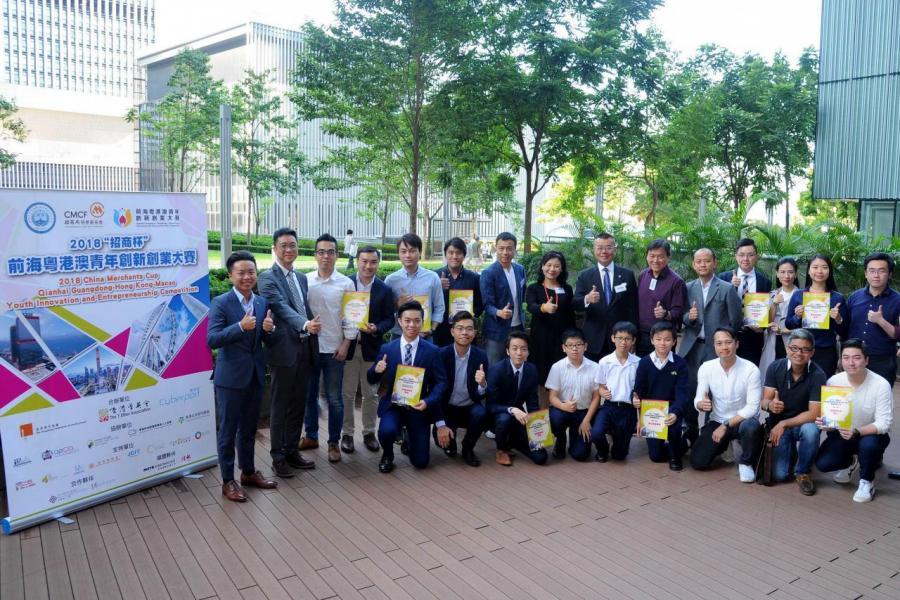 前海管理局及香港及澳門中聯辦等機構去年便舉辦青年創新創業大賽。
