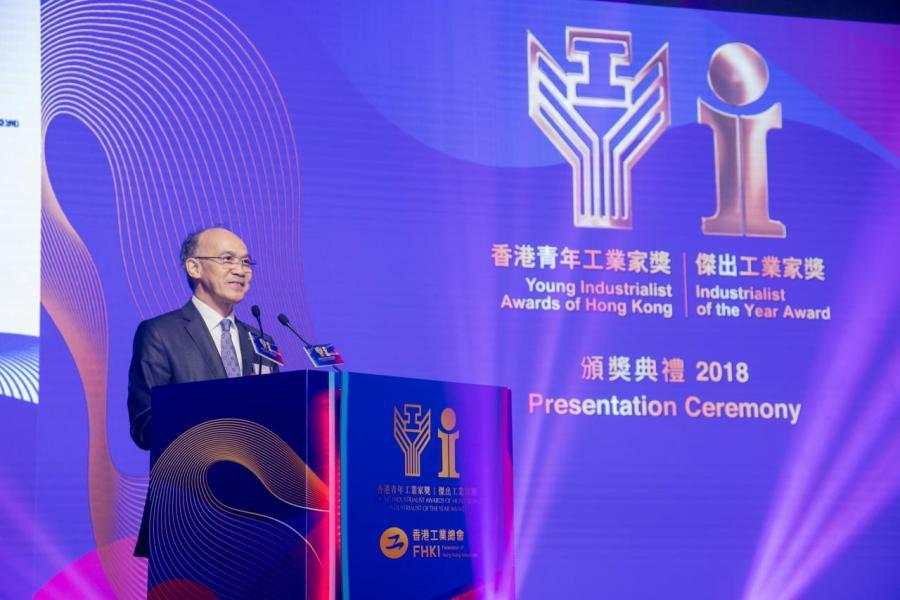 工總主席郭振華宣布2018年「傑出工業家獎」及「香港青年工業家獎」得主。