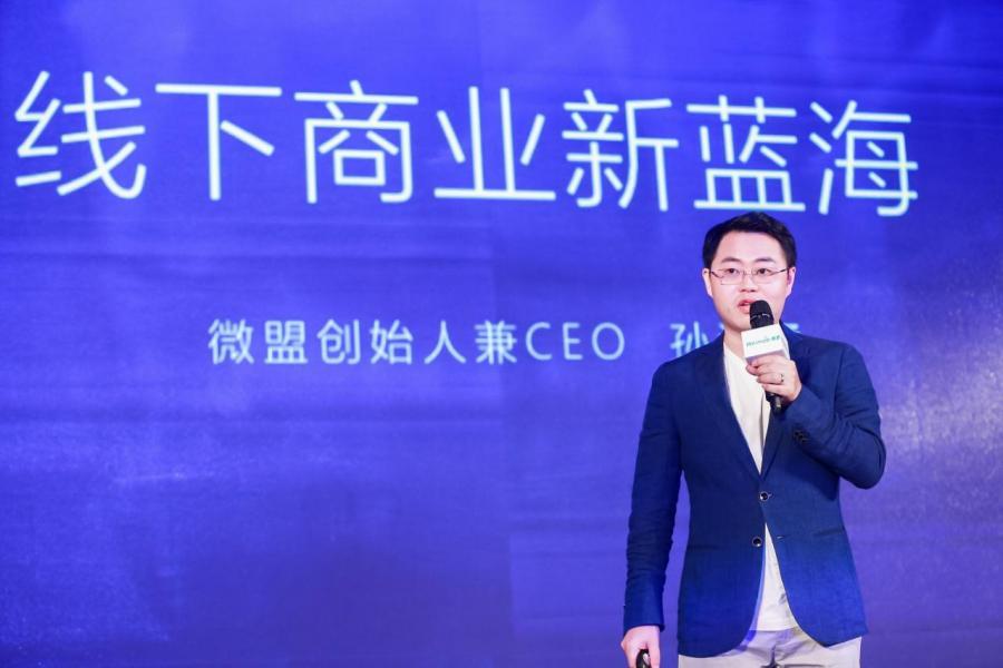 微盟創始人孫濤勇指出,選擇在港上市是認為香港的市場成熟,投資者亦更能理解公司的業務。
