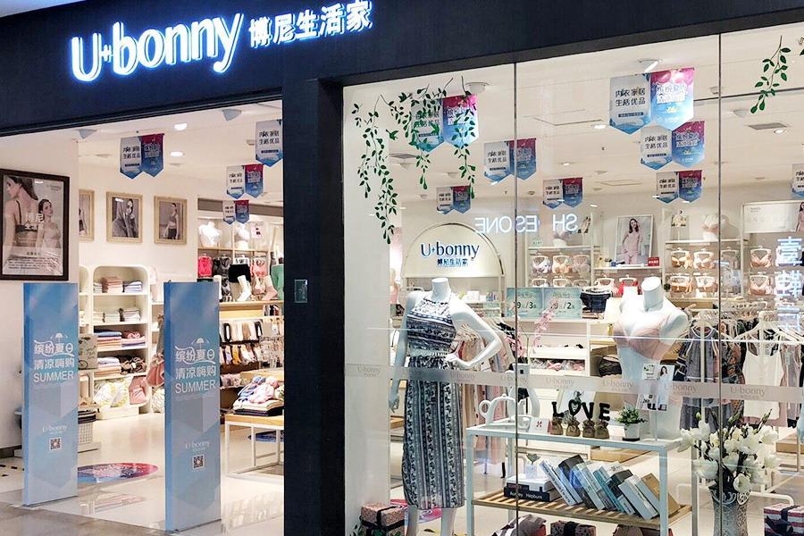 在中國的零售網絡以「博尼」及「U+Bonny(Bonny 生活家)」品牌銷售品牌貼身衣物。