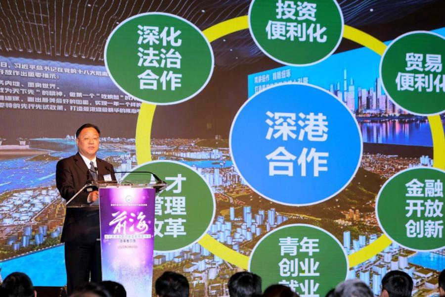 「前海落實大灣區規畫綱要政策推介會」二月底在港舉行,深圳市不久便出招配合。