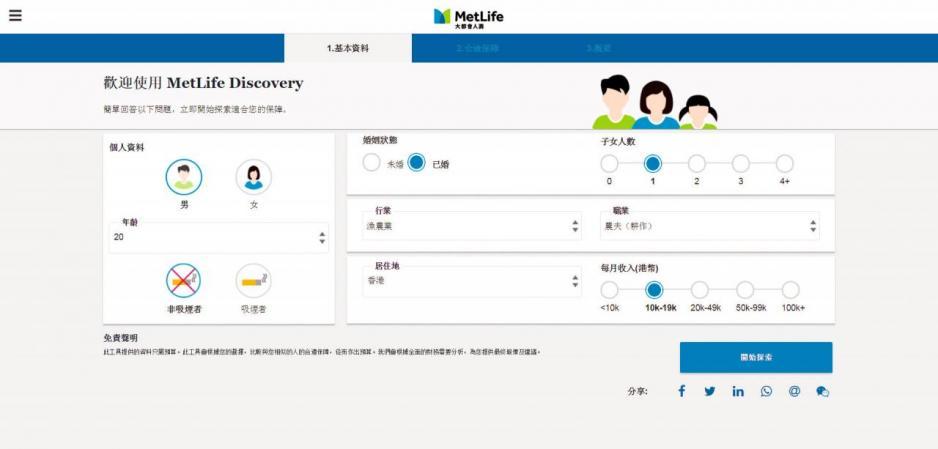 最近推出高互動性的數碼工具「MetLife Discovery」, 借助創新科技及結合保險數據,藉此改變客戶的保險體驗,讓客戶有系統及全面地發掘自己的保障理財需要。