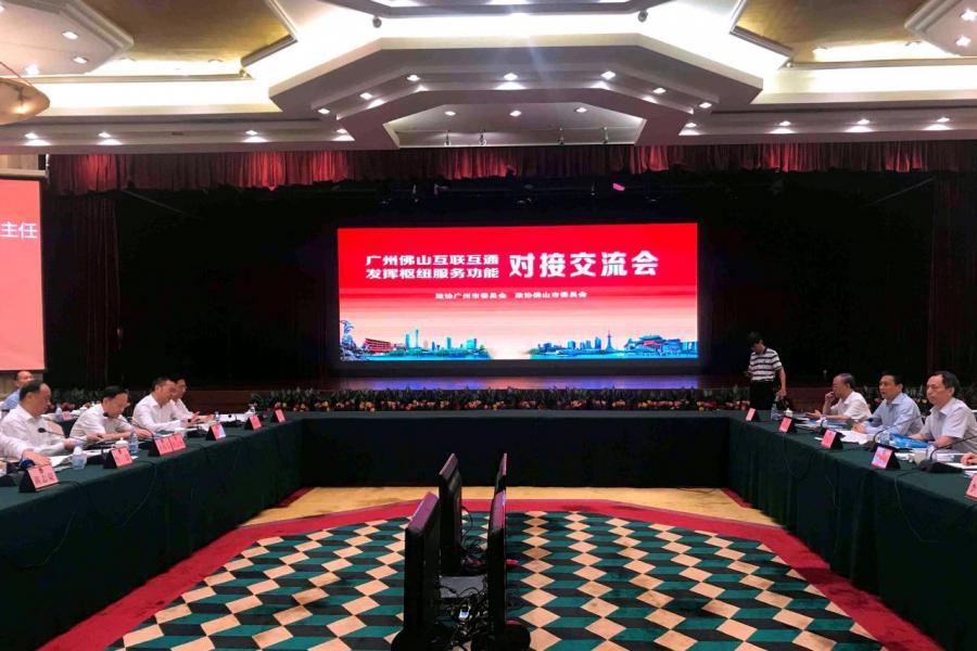 廣州將攜手周邊城市共建特別合作示範區,佛山為不能缺少的一員。